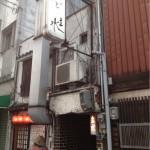 主水(もんど) 姫路 居酒屋